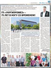 "Видання ""Наше місто"" - ГП ""Укргипромез"" - 75 лет в ногу со временем!"